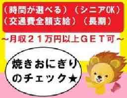 株式会社トーコー 阪神支店