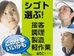 株式会社ビート 大阪南支店