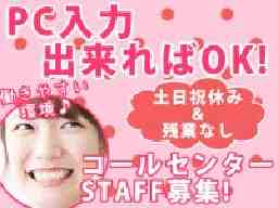 株式会社MAYA STAFFING 関西支店