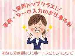 株式会社リクルートスタッフィング 関西オフィス