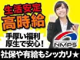 株式会社NMPスペシャリスト