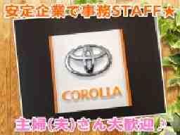 トヨタカローラ中京株式会社 豊田センター