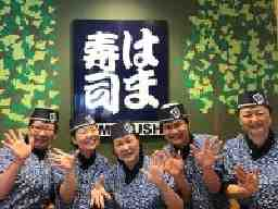 はま寿司 印西西の原店