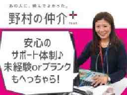 野村の仲介+ 鶴見センター