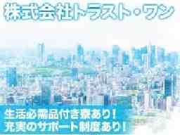 株式会社トラスト・ワン