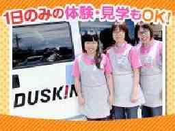 ダスキン あけぼの支店
