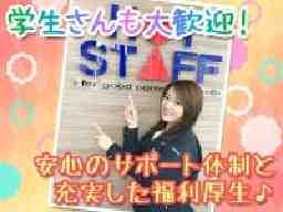 株式会社HOT STAFF岡崎南