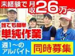 大阪運輸株式会社 西淀川営業所