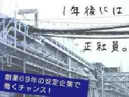 日清オフィスサービス株式会社