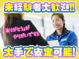佐川急便株式会社 浜田営業所