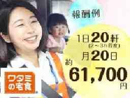ワタミの宅食 和歌山橋本営業所【1814】