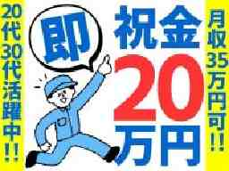 株式会社京栄センター 採用係