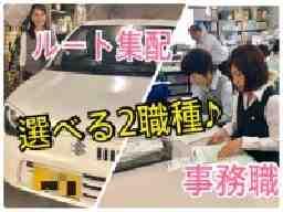 保健科学西日本南営業所
