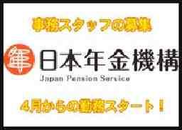 日本年金機構 埼玉広域事務センター