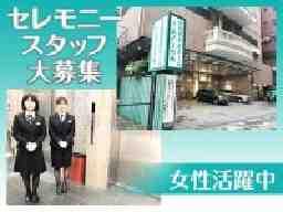 ふなぼり駅前ホール・亀戸・すみだ 株式会社セレモニー金町