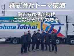 株式会社トーマ東海