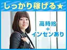 株式会社バリュー・スタッフ