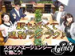 株式会社スタッフ・エージェンシー