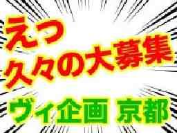株式会社ヴィ企画 京都南事業部