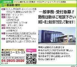 株式会社ユー・エス・エス 埼玉会場