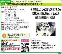 アスラ株式会社 【明日楽 つるみ】