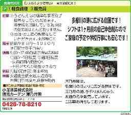 小澤酒造株式会社 清流ガーデン 澤乃井園