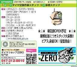 タイヤショップZERO 松戸店