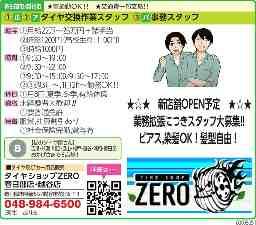 タイヤショップZERO 春日部店・越谷店