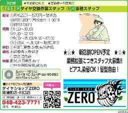 タイヤショップZERO 東浦和店・川口店
