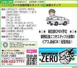 タイヤショップZERO 川口店・八潮店