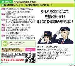 成田エアカーゴサービス 株式会社