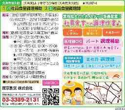 東京割烹 株式会社