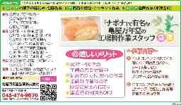 亀屋万年堂製菓株式会社