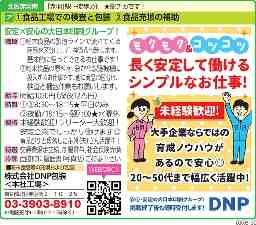 株式会社DNP包装