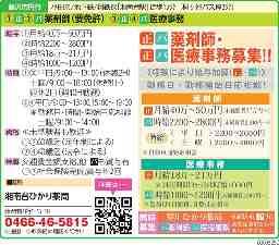 湘南台ひかり薬局