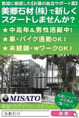 美郷石材 株式会社