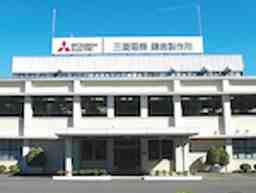 三菱電機株式会社 鎌倉製作所