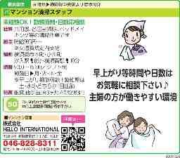 株式会社 HELLO INTERNATIONAL