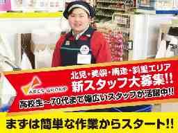 株式会社道東アークス