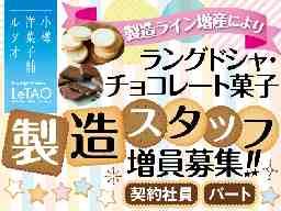 株式会社ケイシイシイ (小樽洋菓子舗ルタオ)