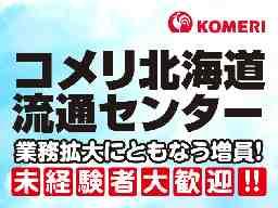 コメリ北海道流通センター(北星産業株式会社)