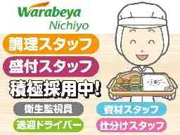 わらべや日洋株式会社 釧路工場