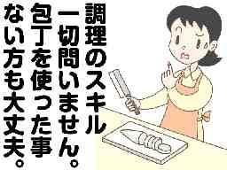 日清医療食品株式会社 帯広営業所