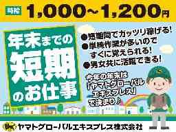ヤマトグローバルエキスプレス株式会社 函館営業所