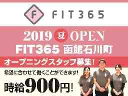 FIT 365 函館石川町 株式会社 オカモト