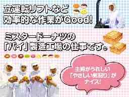 株式会社エバーフレッシュ函館