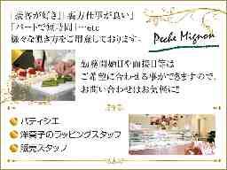函館洋菓子スナッフルス 有限会社ペシェ・ミニョン