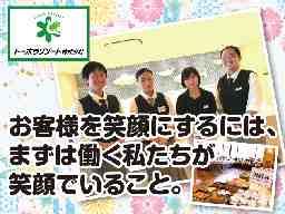 トーホウリゾート株式会社 ホテル平成館 しおさい亭・海羊亭