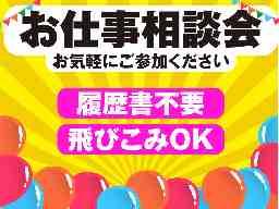 株式会社スピード北海道