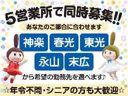株式会社ベルコ東山口 旭川支部代理店